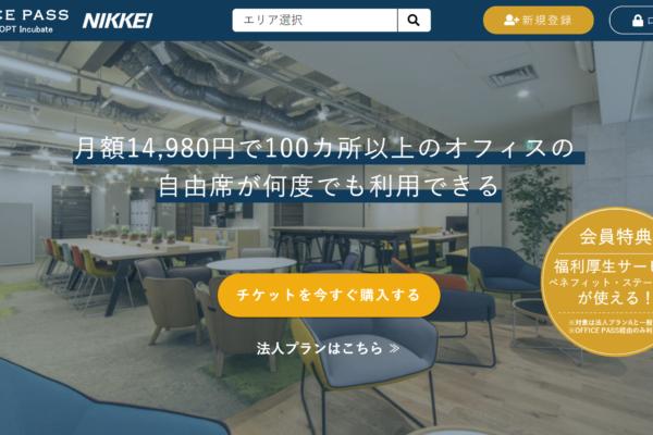 月額14,980円で100ヶ所のコワーキングスペースが使い放題!? 日経オフィスパスとは?