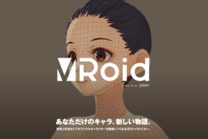 3Dアバター作成アプリ『VRoid Studio』の使い方・つまずくポイントを徹底解説!初心者が実際に使ってみた感想付き