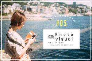 【古性のち×世界写真さんぽ #05】写真ベースでお洒落なメインビジュアルを作る時の小技集