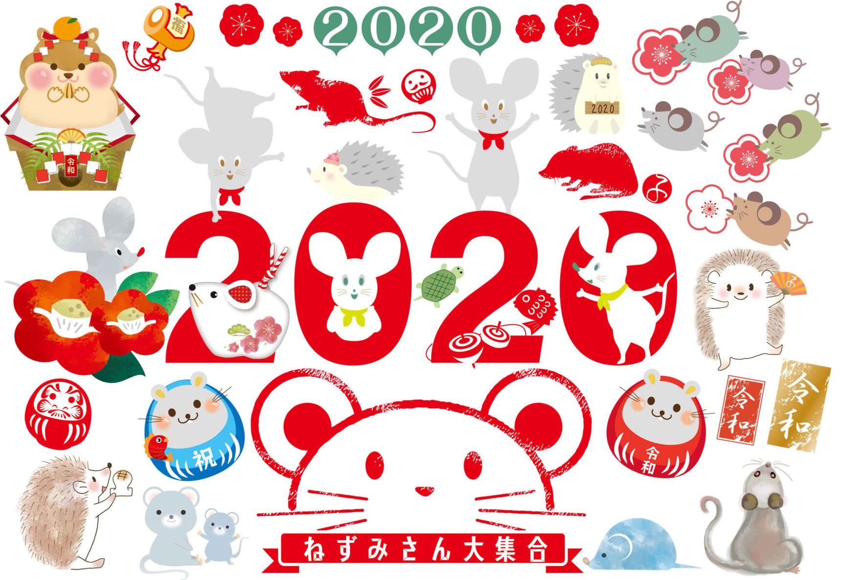 2020年子年年末年始お正月の無料イラスト素材サイト16選
