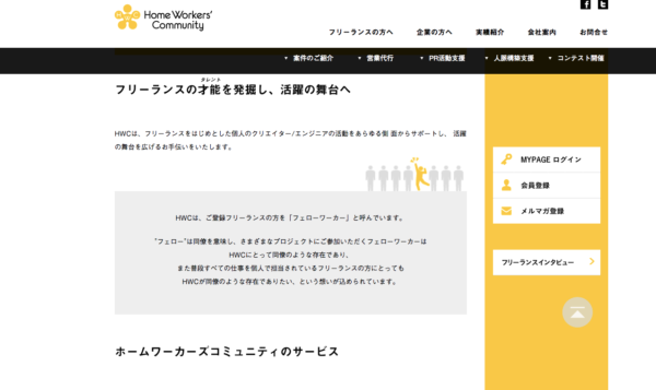 3. Home Worker's Community(ホームワーカーズコミュニティ)