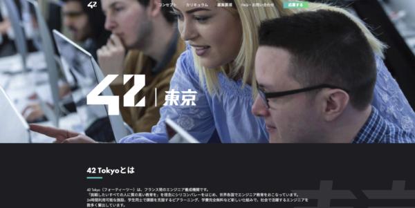 42 Tokyo
