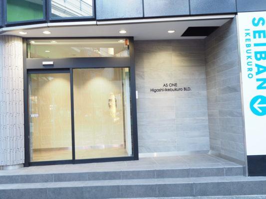 ▲入り口は「AS ONE Higashi-Ikeburuko BLD.」。微妙にわかりにくく、隠れスポット的な雰囲気があります