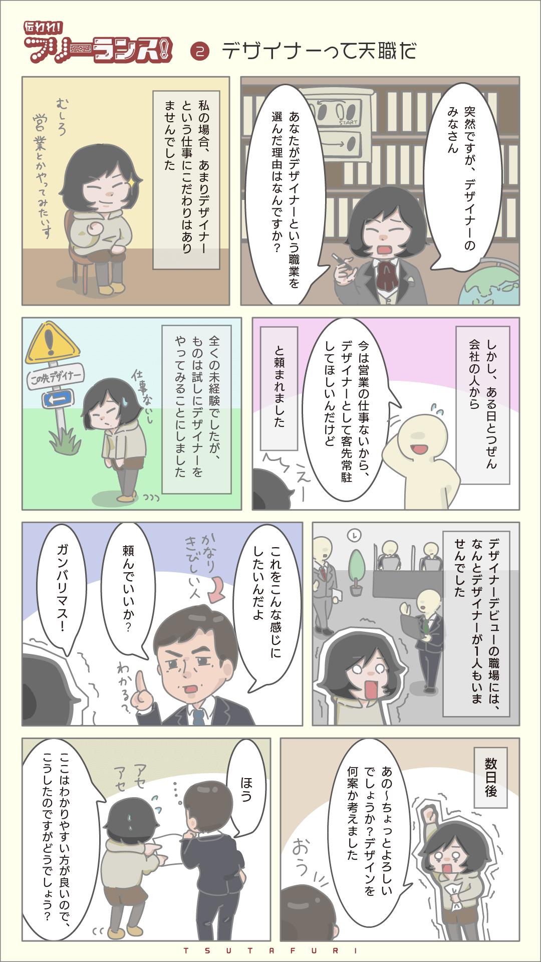 つたフリ_02-01
