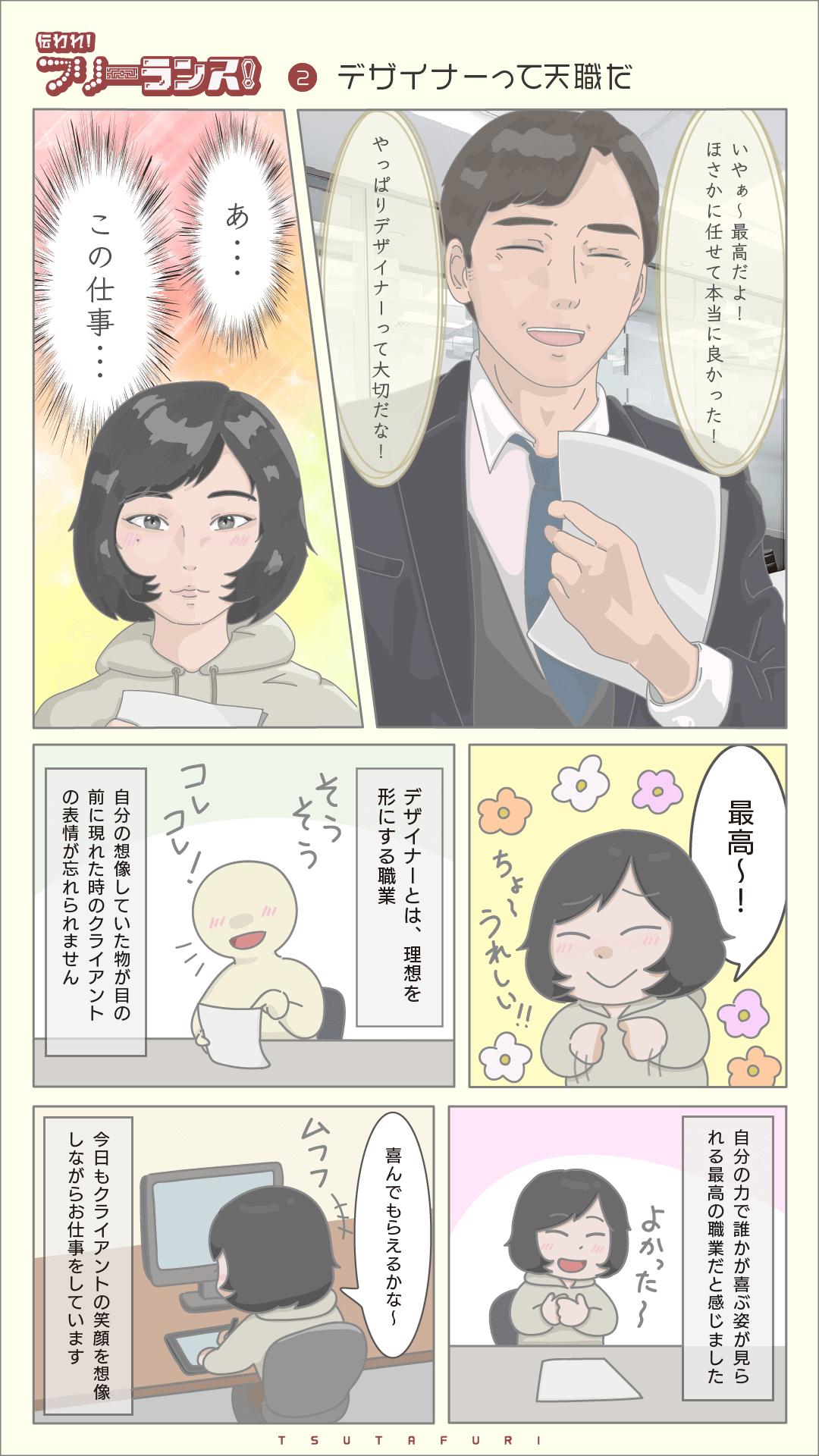つたフリ_02-02