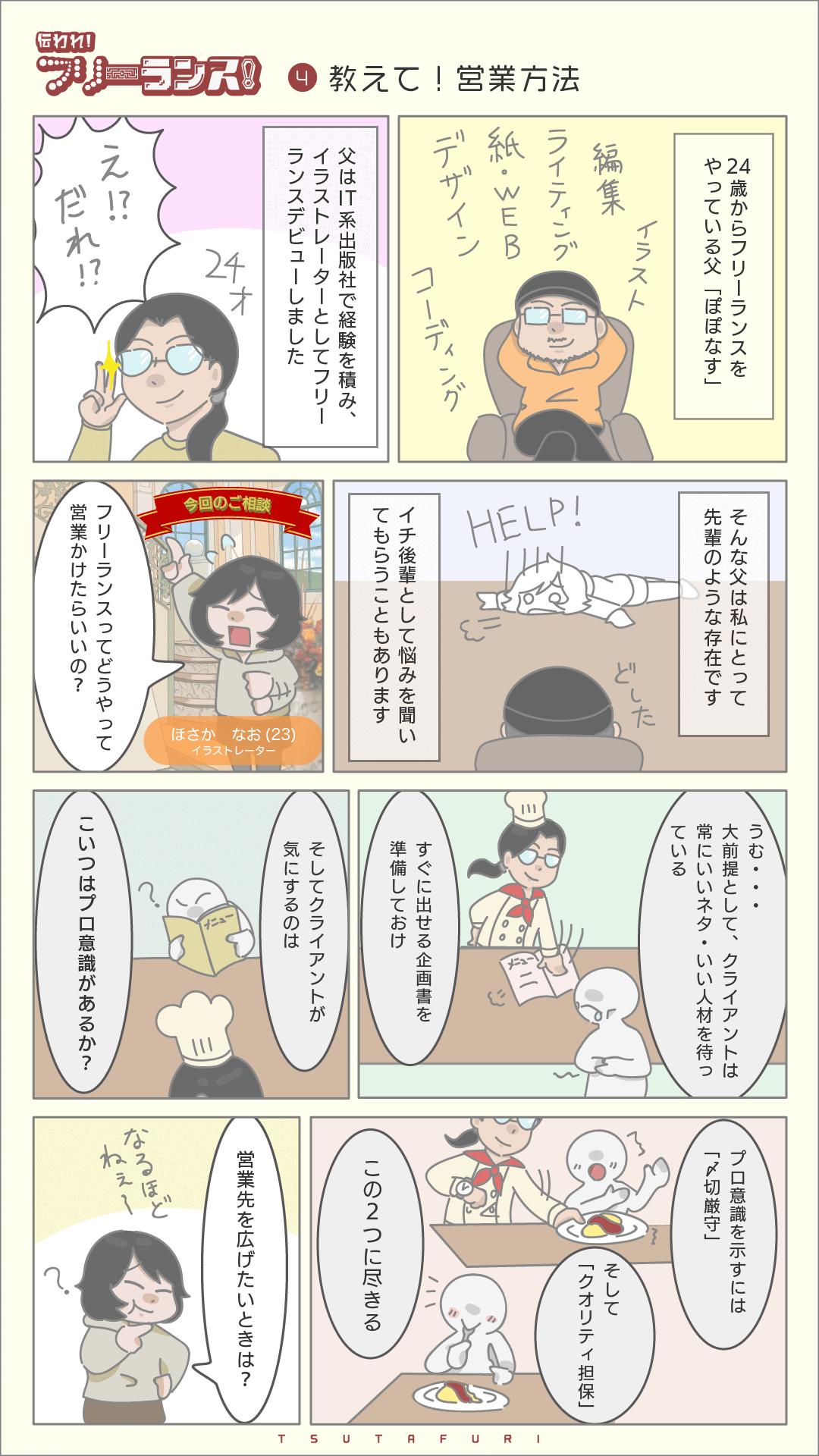 つたフリ04-01