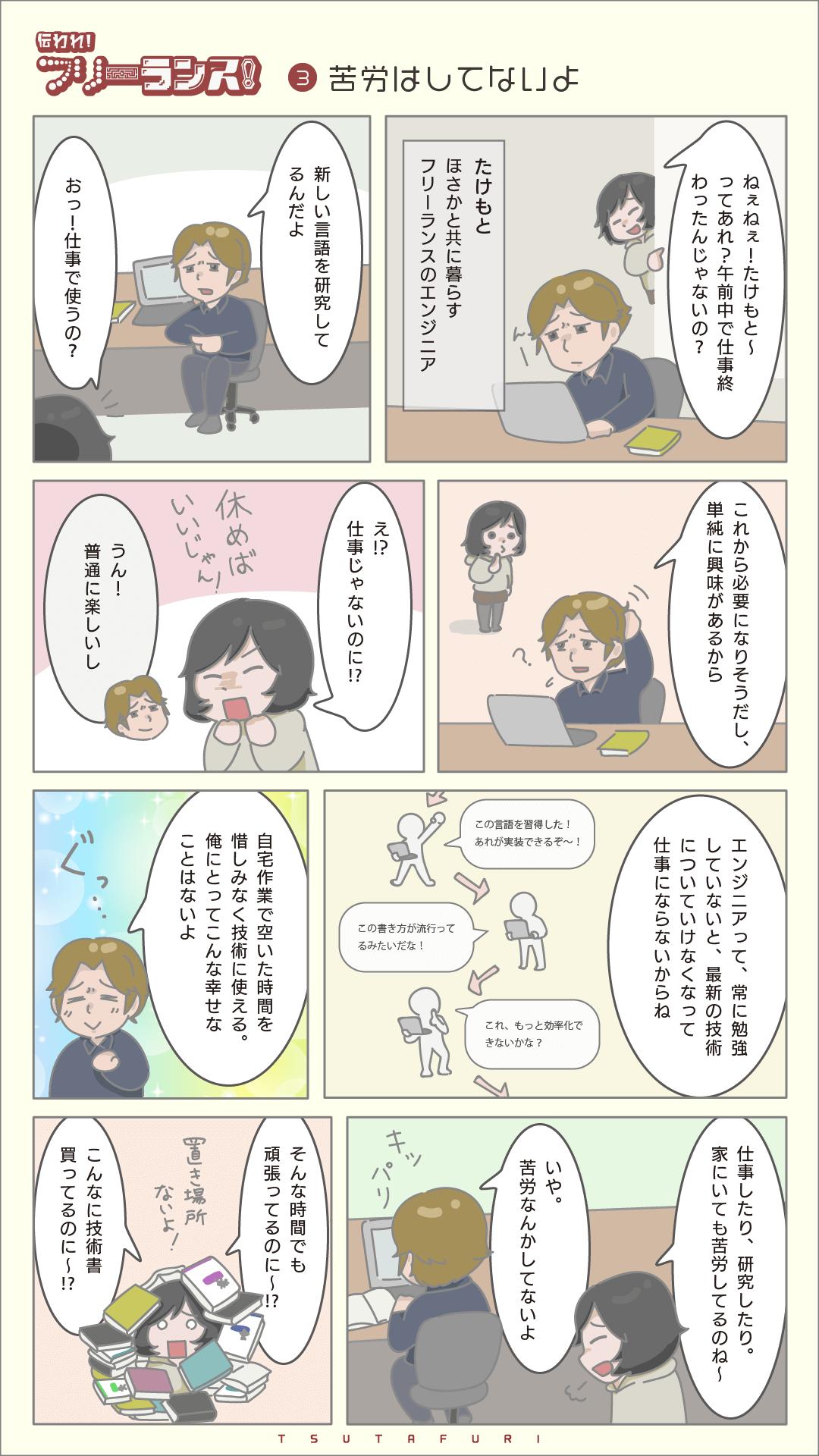つたフリ3-1