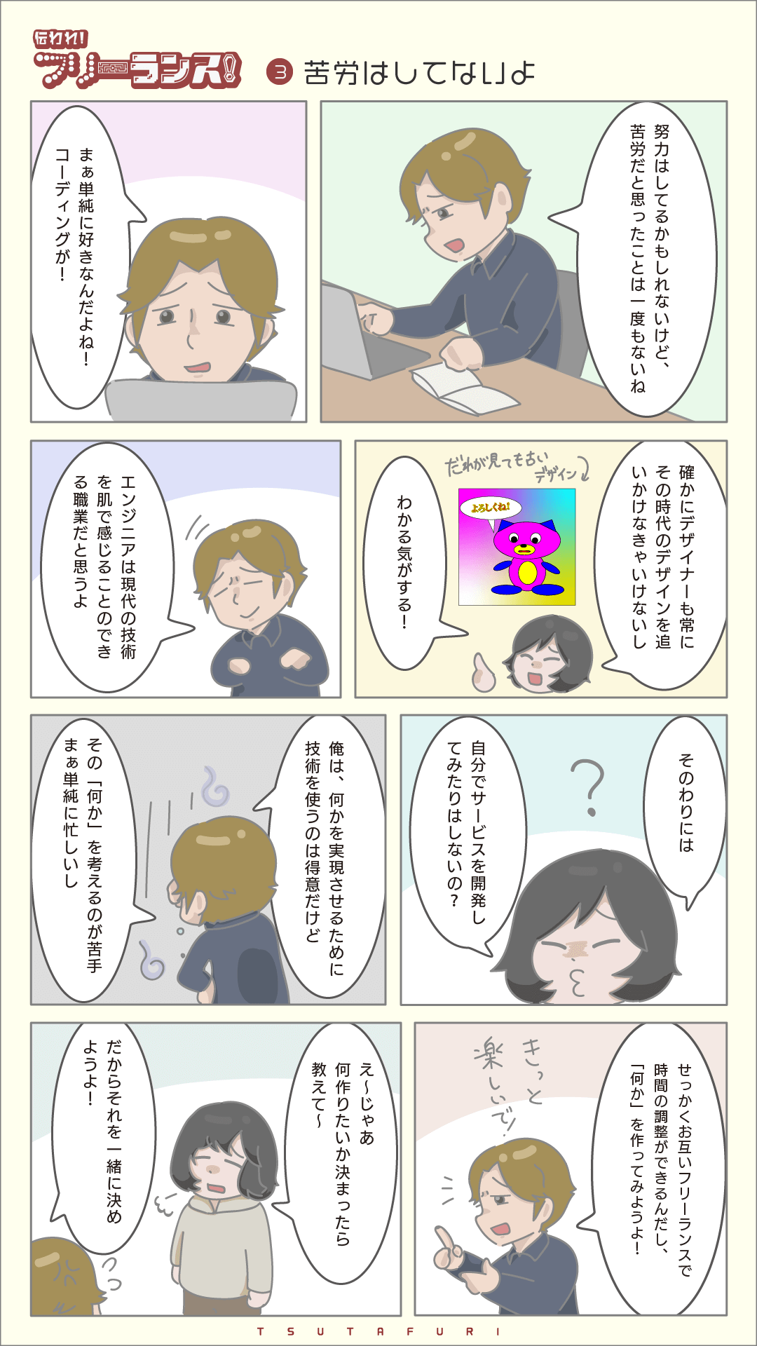 つたフリ3-2