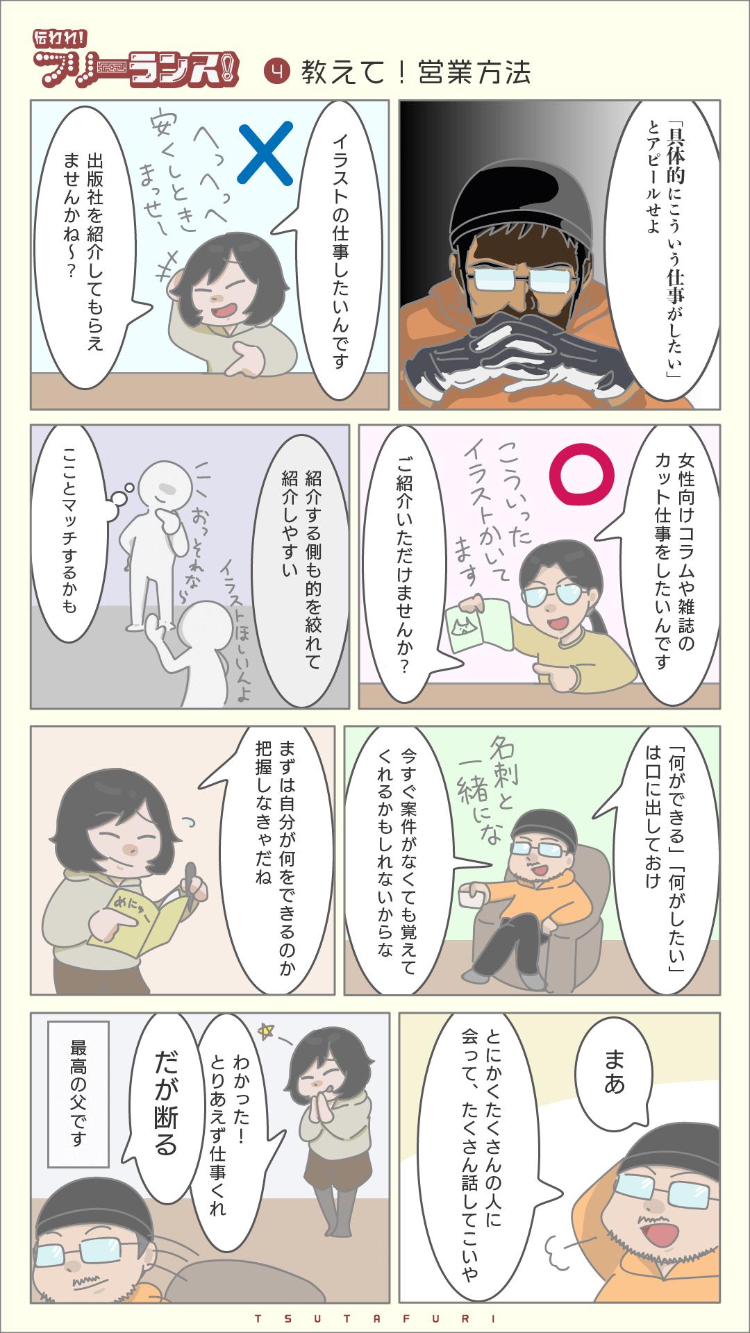 つたフリ04/02