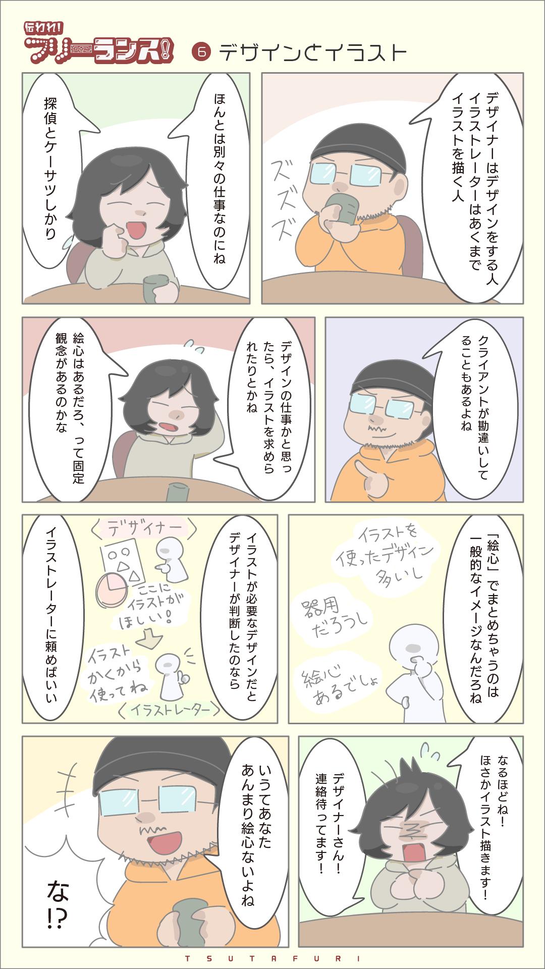 つたフリ06_02