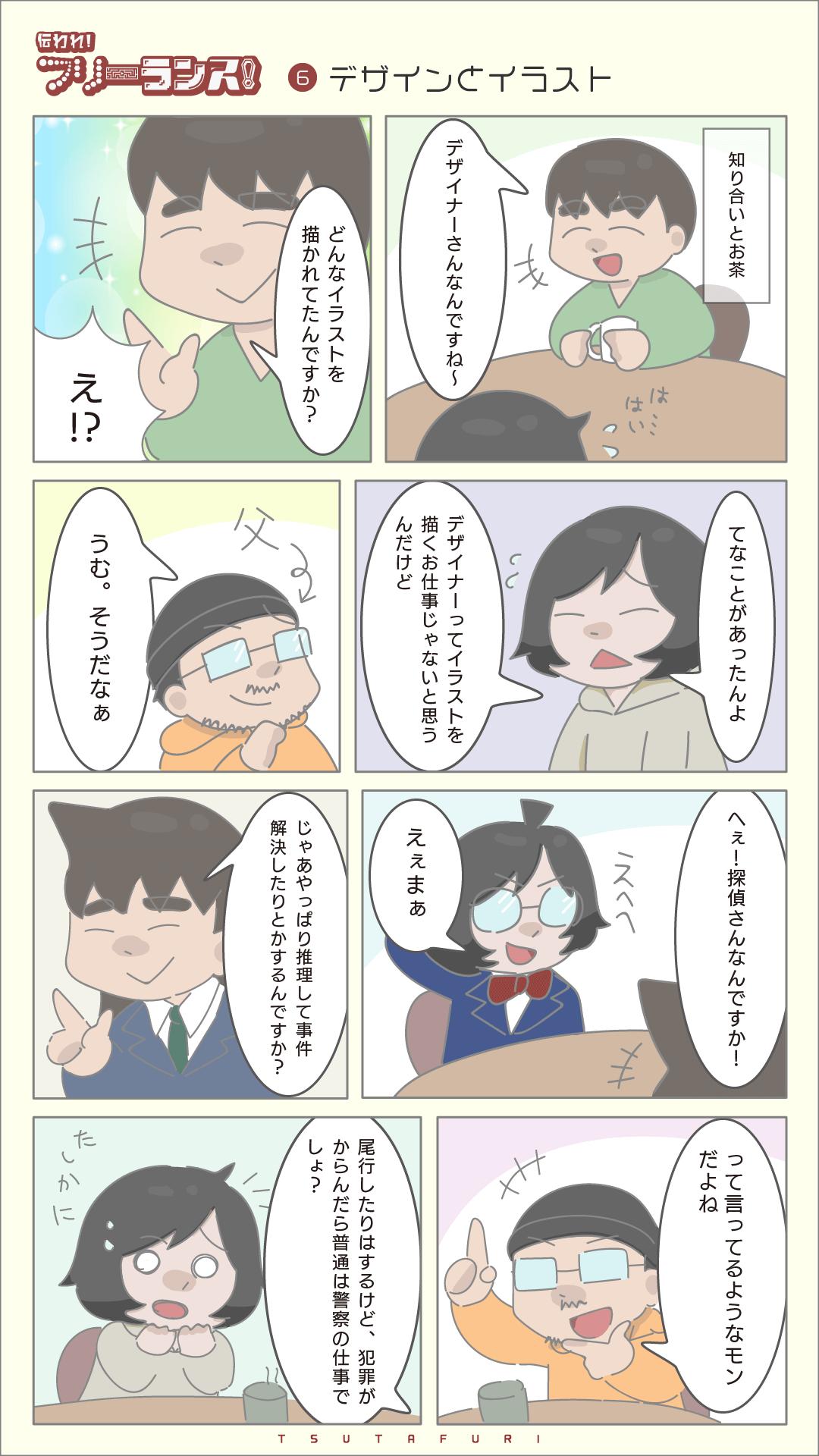 つたフリ06_01