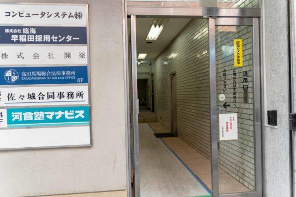 高田馬場駅から徒歩1分、KFCの角を曲がった先、右手側ビルの4階にあります。