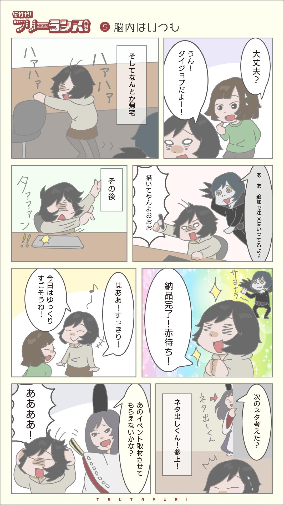 伝われ!フリーランス!05_02