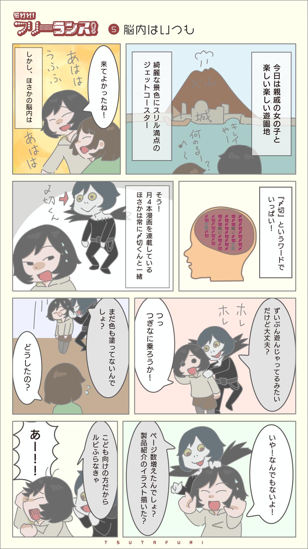 伝われ!フリーランス!05_01