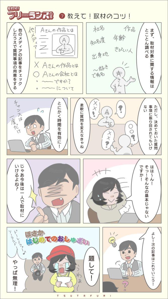つたフリ07_02
