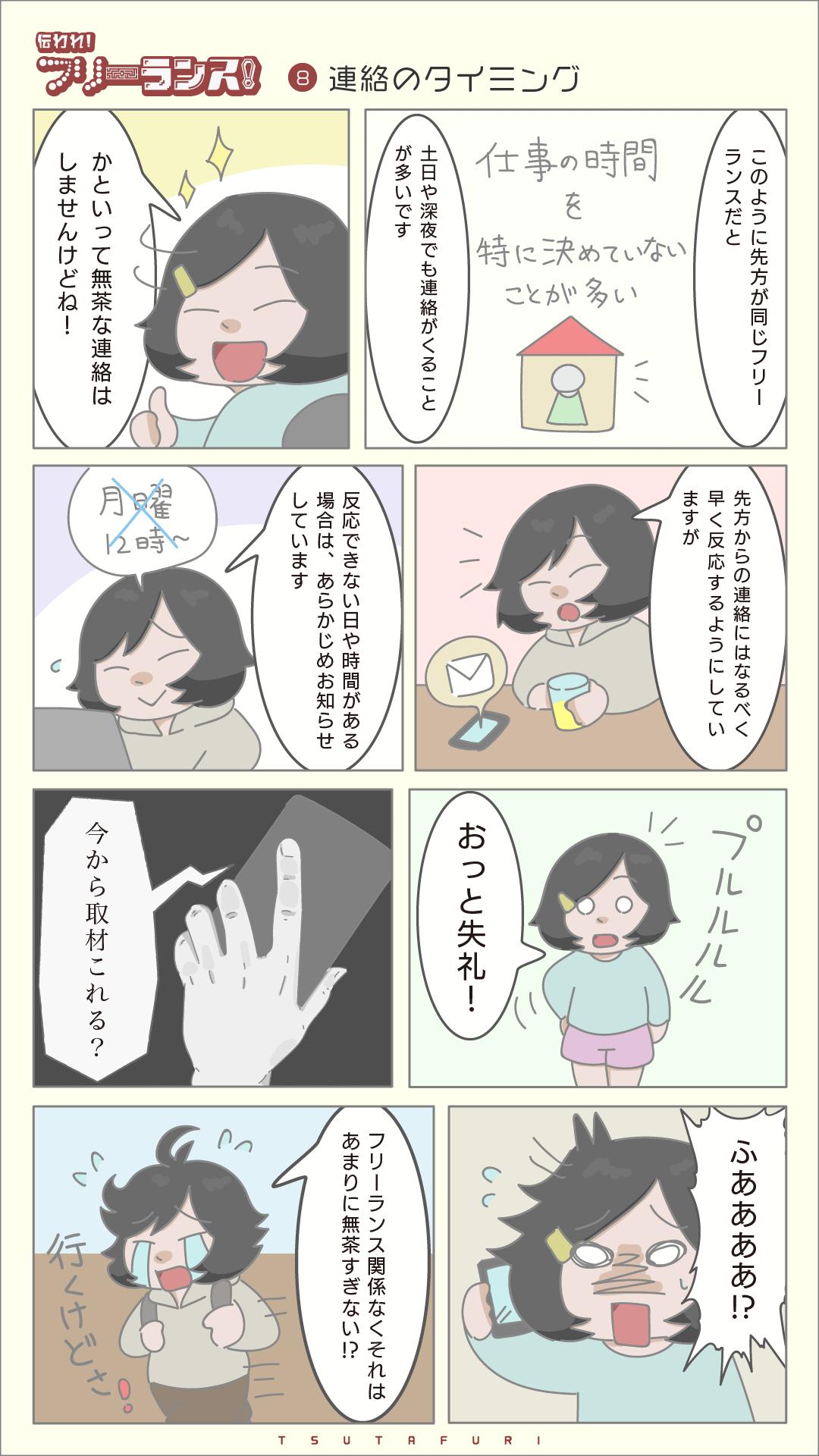 つたフリ08-02