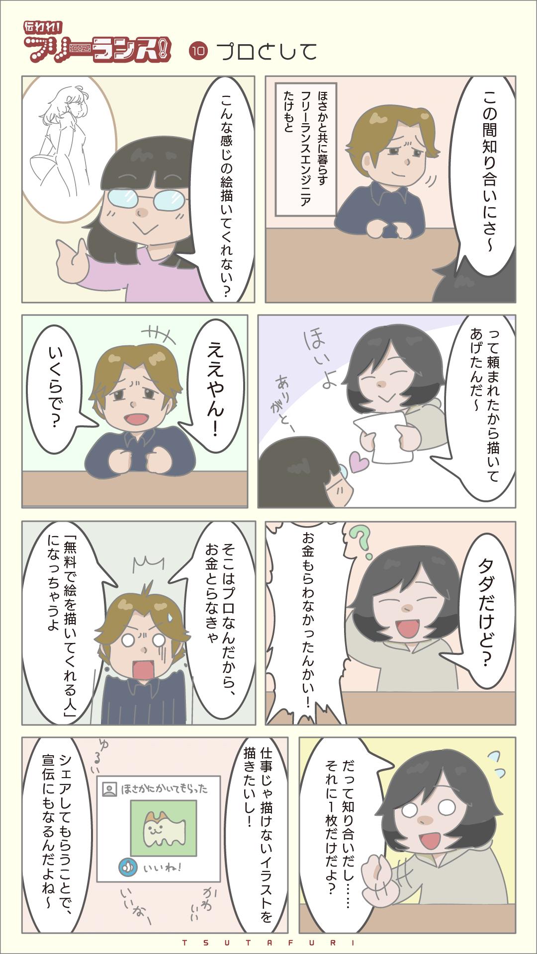 tsutafuri10_1