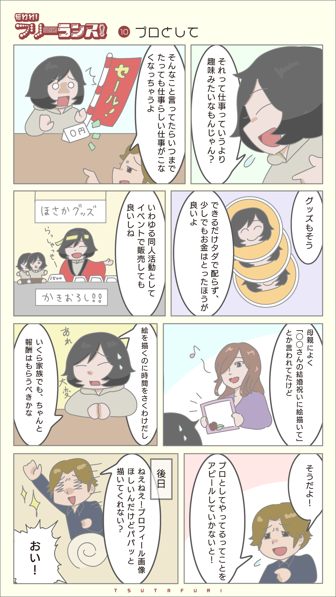 tsutafuri10_2