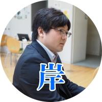 <b></noscript>岸 泰裕(Kishi Yasuhiro)</b>