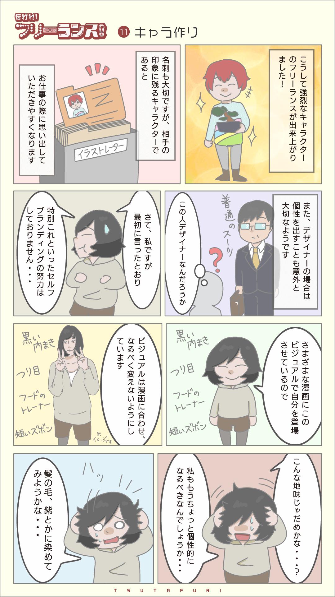 つたフリ11_2