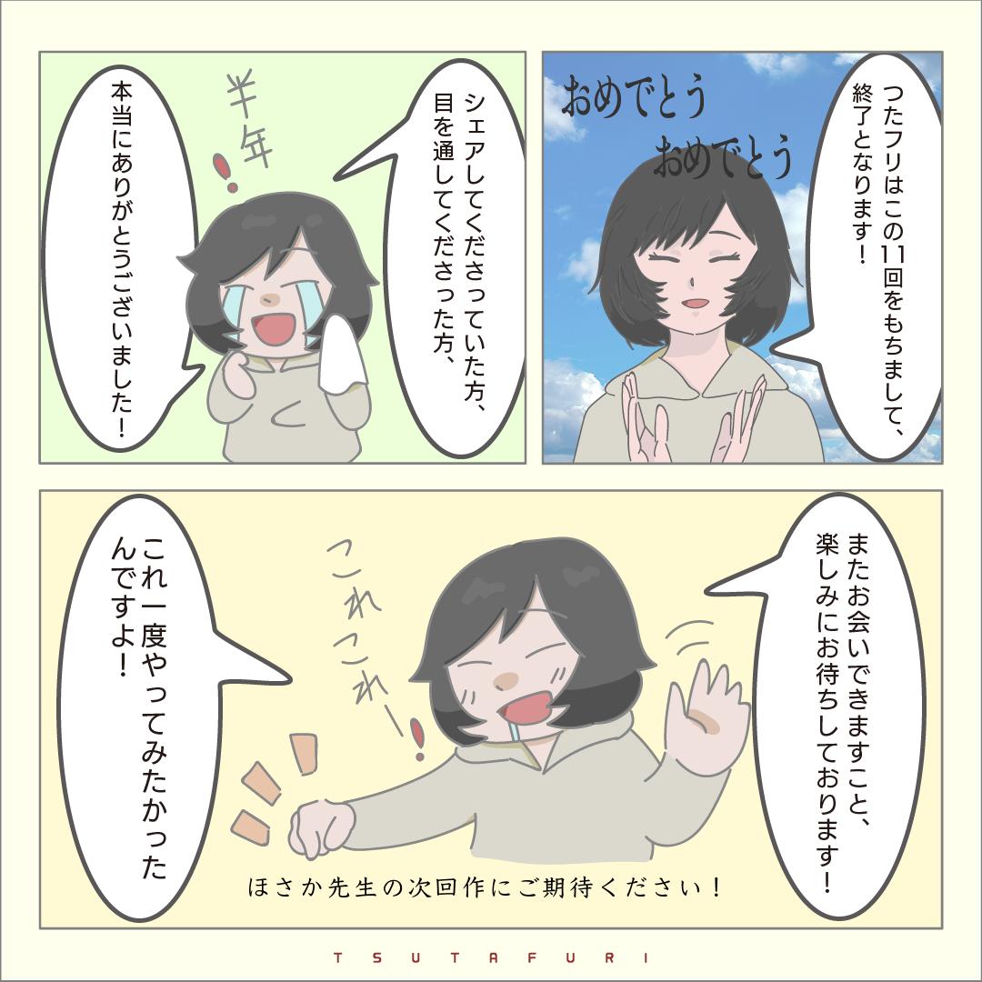 つたフリ11_3