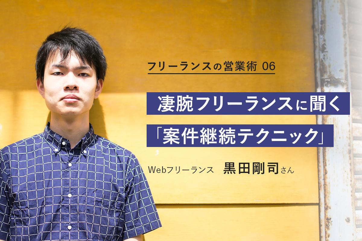 黒田さん インタビュー アイキャッチ