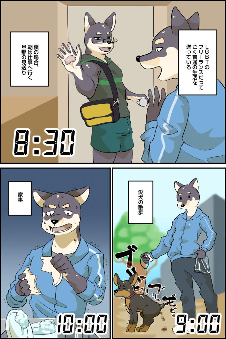 ゲイ 漫画 僕