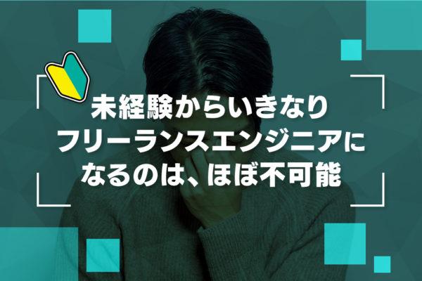 フリーランス_エンジニア_未経験