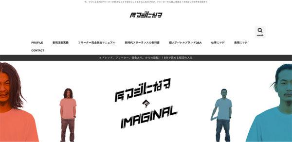 『今マジになる!!ブログ』SHUN INANUMA氏のサイトのTOPページ