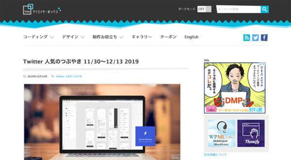 『Webクリエイターボックス』のTOPページ
