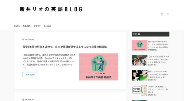 『arairio』新井リオ氏のサイトのTOPページ