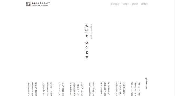 『musubime』カワセタケヒロ氏のポートフォリオサイトのTOPページ
