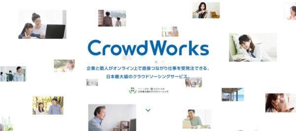 『クラウドワークス』のTOPページ