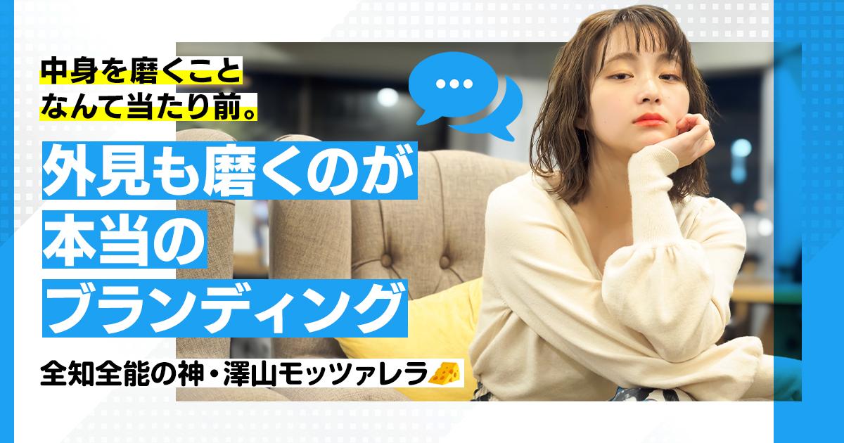 取材_TWitterマーケ
