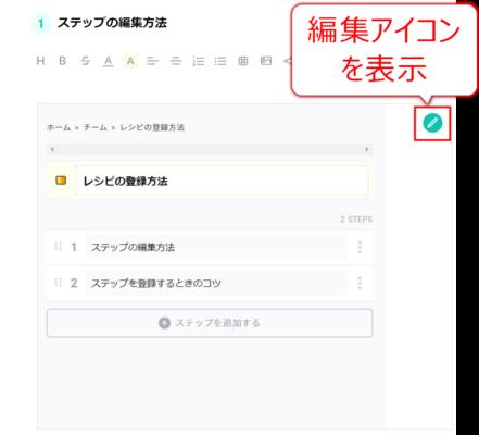 画像を貼り付けた後、画像の右上に表示される「編集アイコン」をクリック