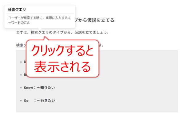 「検索クエリ」の意味を、用語集に登録していた時のイメージ