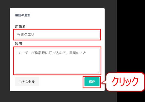 2. 「用語」や「説明」を入力し、「保存」をクリック