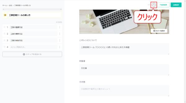 1. レシピの編集画面の右上に表示される、「ユーザーアイコン」をクリック