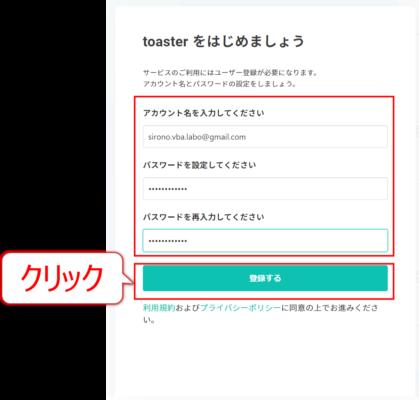 3.アカウント情報を入力し、登録する