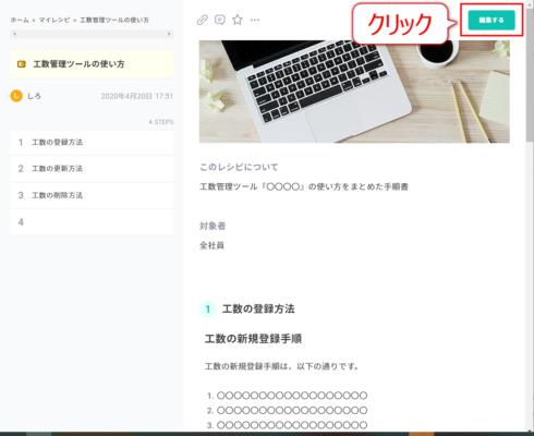 5.画面右上にある、「編集する」をクリック