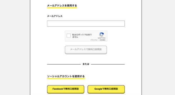 メールアドレスもしくはFacebook/Googleアカウントで登録