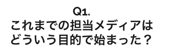 Q1. これまでの担当メディア