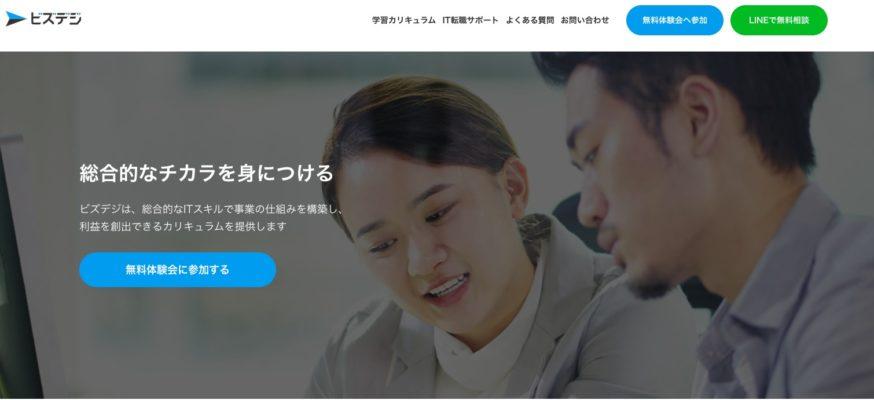 Webマーケティングスクール