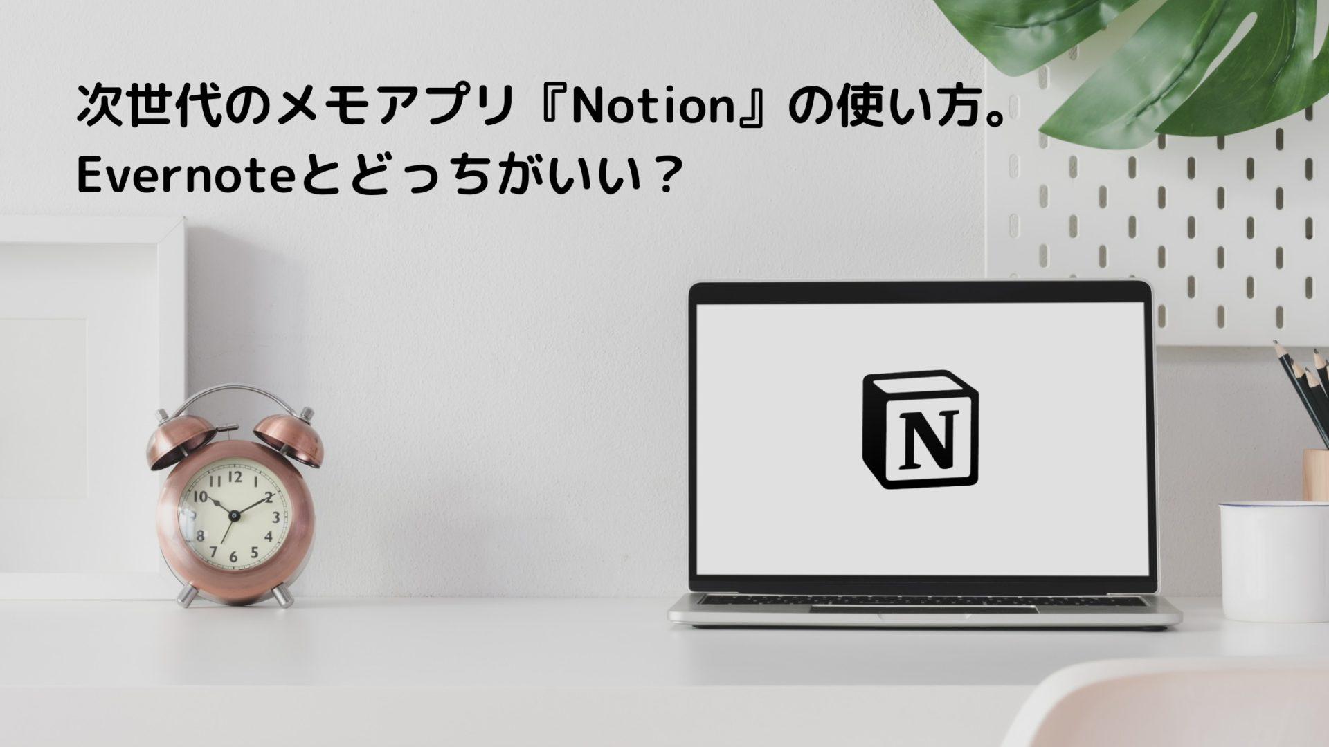 次世代のメモアプリ『Notion』の使い方。Evernoteとどっちがいい?